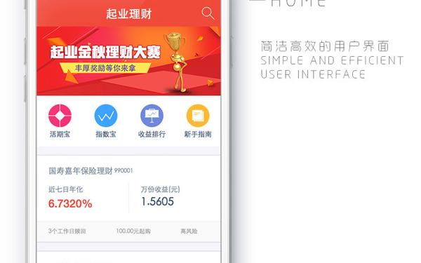起业理财app