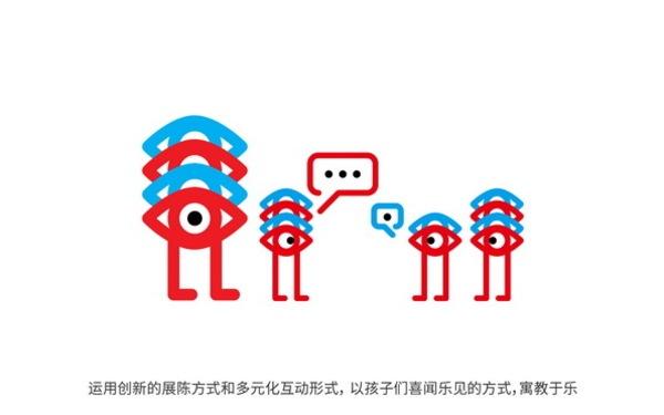 《汉字体验馆宣传片》动画制作与视频剪辑