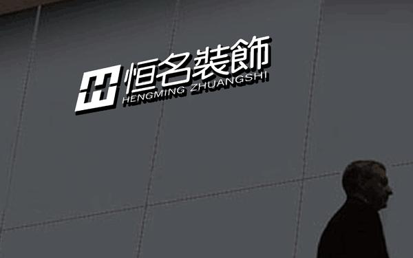 河南恒名装饰工程设计有限公司Logo提案
