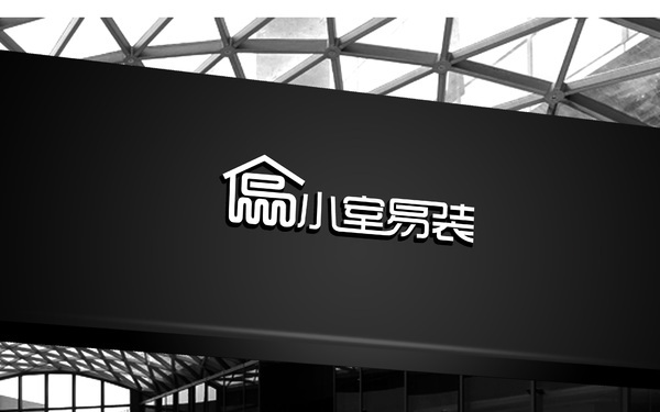 北京小室易装LOGO设计