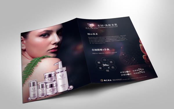 幽兰公司化妆品宣传页展示