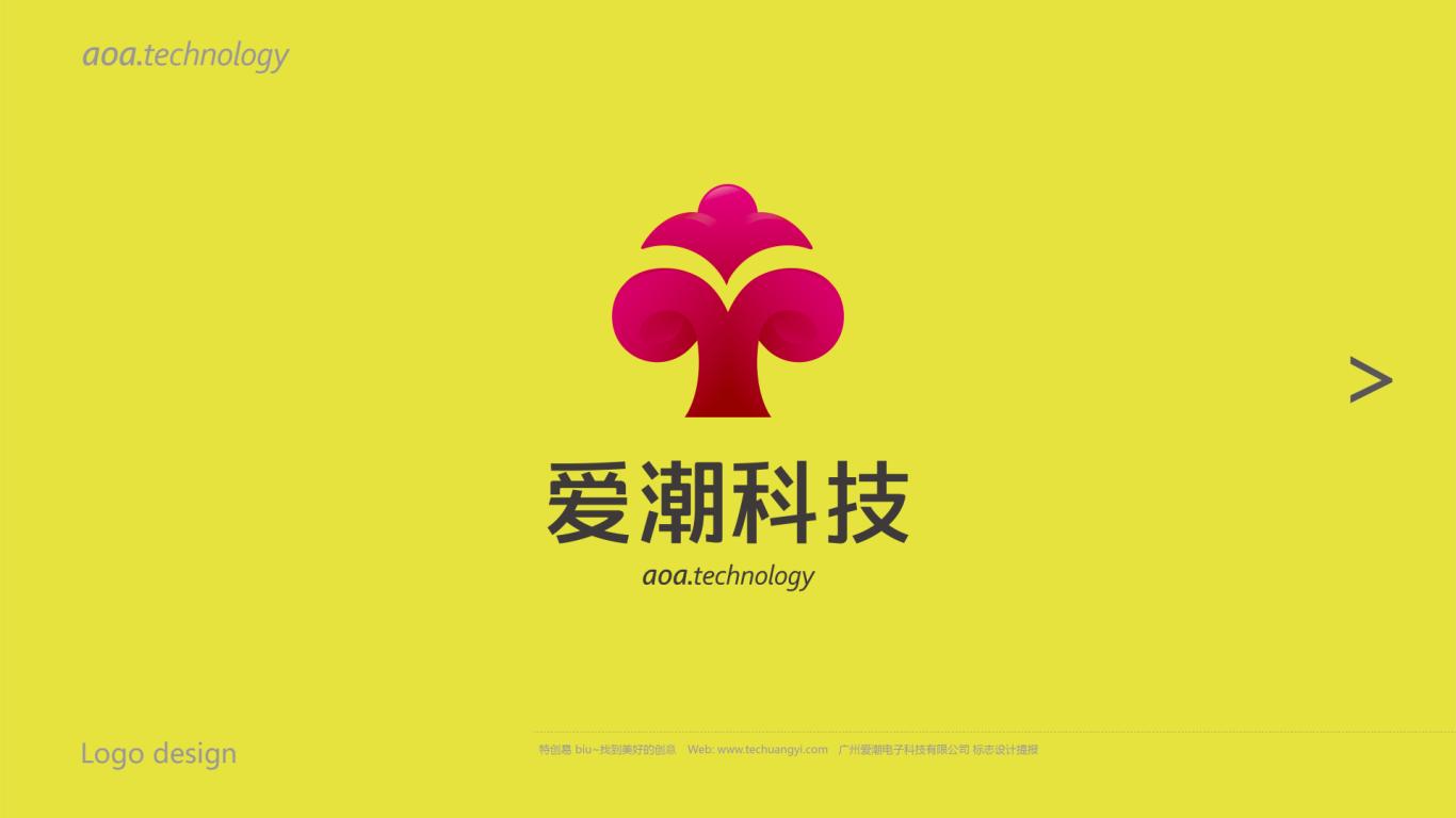 爱潮品牌  成人用品LOGO设计中标图2