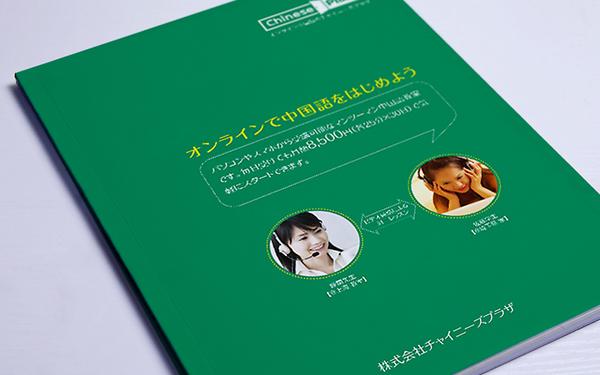 中国语培训机构画册设计