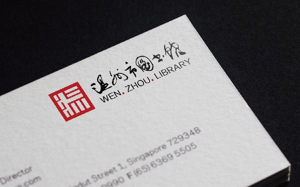 温州图书馆LOGO/VI