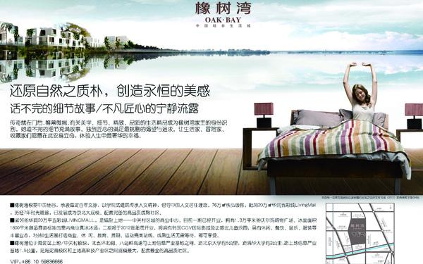 橡树湾广告