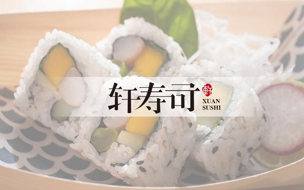 轩寿司logo