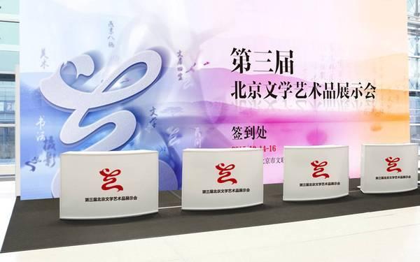 北京文化艺术品展会主形象