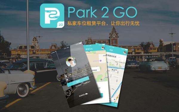 P2G移动应用UI设计