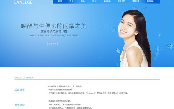 兰芝H5页面自主改版项目