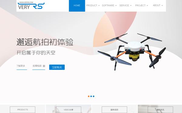 遙感器企業官網