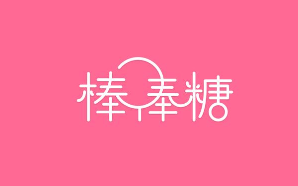 字体设计-棒棒糖