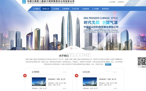中建三局官网设计
