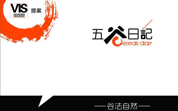 五谷日记品牌设计
