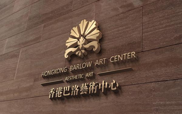 香港巴洛艺术中心