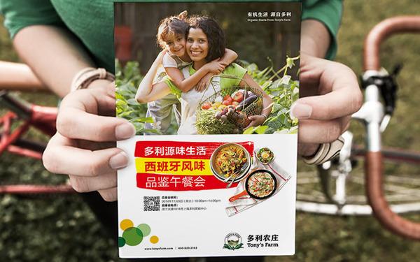 农业品牌 多利农庄 VI及物料设计