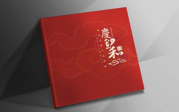 庆宣和茶叶画册设计
