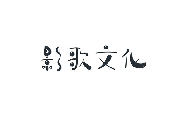 字体设计-影歌文化