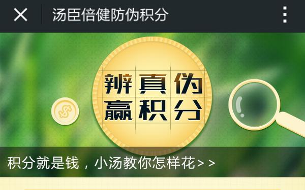 汤臣倍健防伪查询微信页面