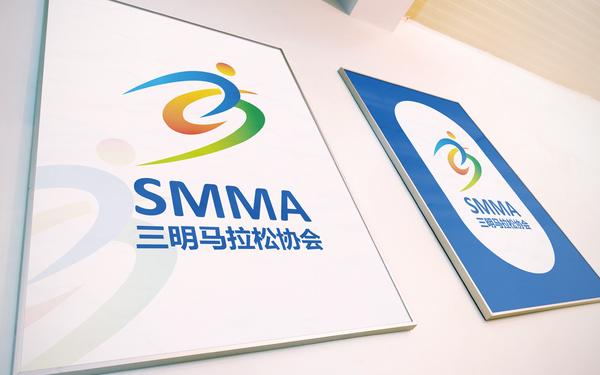 三明马拉松协会徽标logo设计