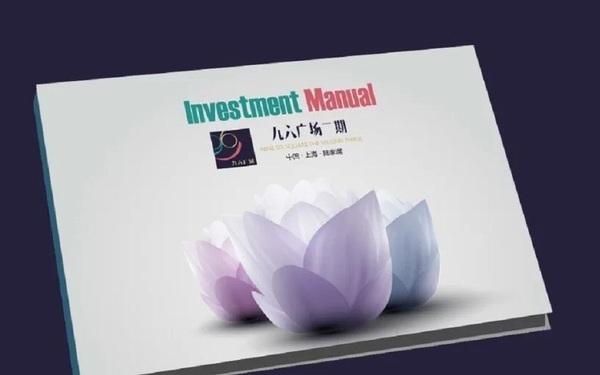 上海环球中心招商画册