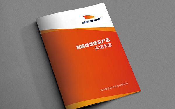 运动器械品牌 画册设计