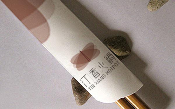 汀香火锅logo设计