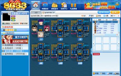 8633棋牌游戏PC端平台