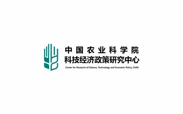 中国农业科学院 · 科技经济政策研究中心
