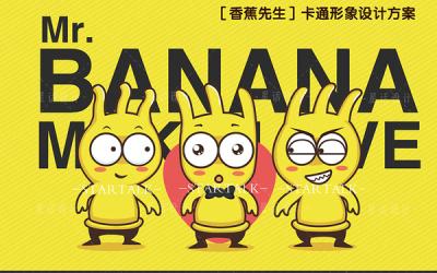 【香蕉先生】卡通形象设计