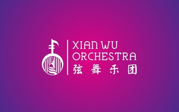 弦舞乐团 品牌 logo设计