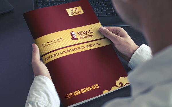 北京陈好人餐饮管理有限公司