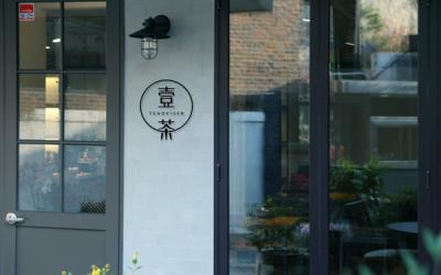 壹茶品牌logo