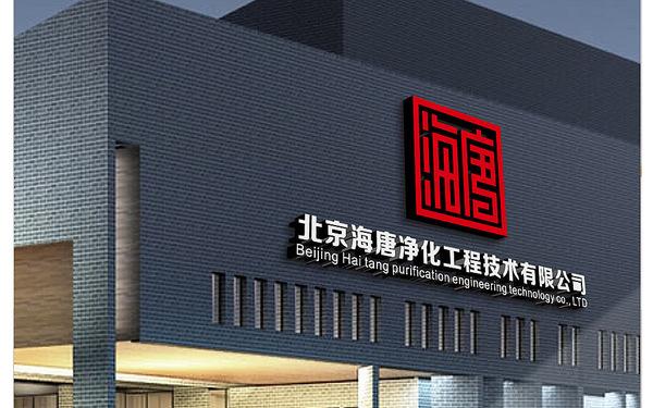 北京海塘净化技术LOGO