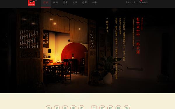 一格画廊 网站设计