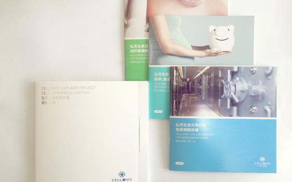 细胞技术画册