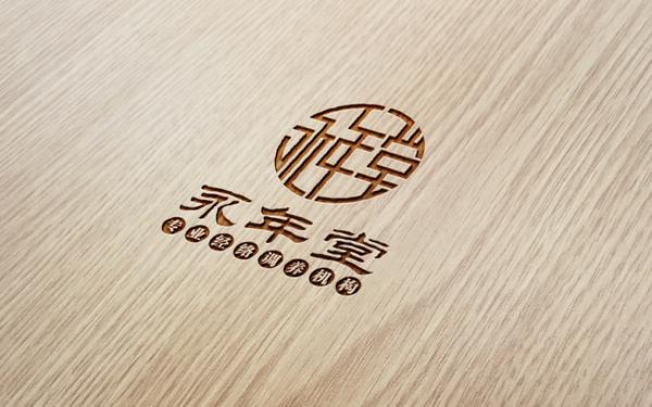 永年堂LOGO设计