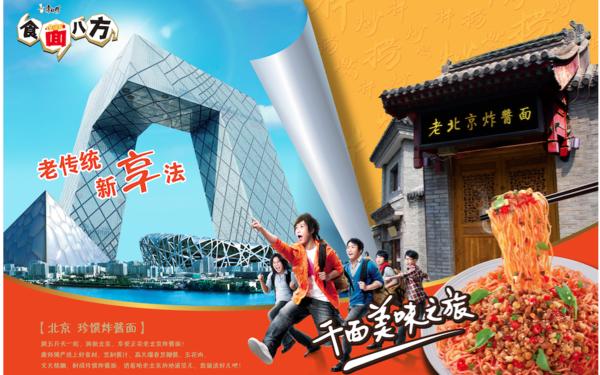 康师傅食面八方品牌KV(北京篇)