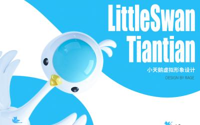小天鹅品牌吉祥物入选方案