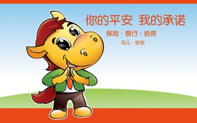 中国平安保险(集团)股份有限公...