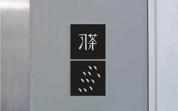習茶_品牌標志設計