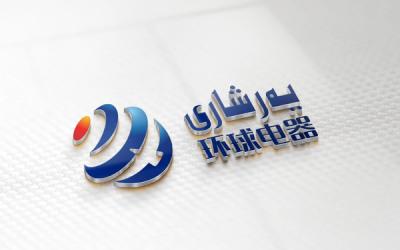 环球电器品牌标志设计案例