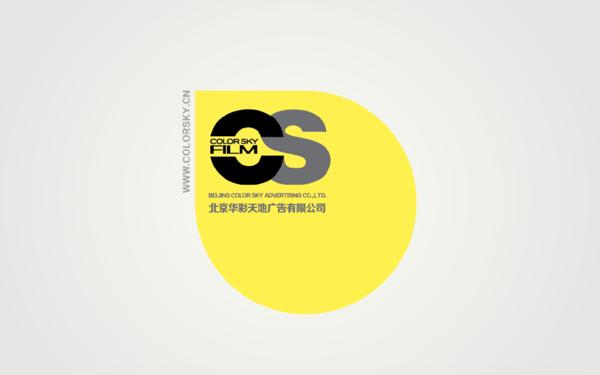 北京华彩天地广告有限公司LOGO设计项目