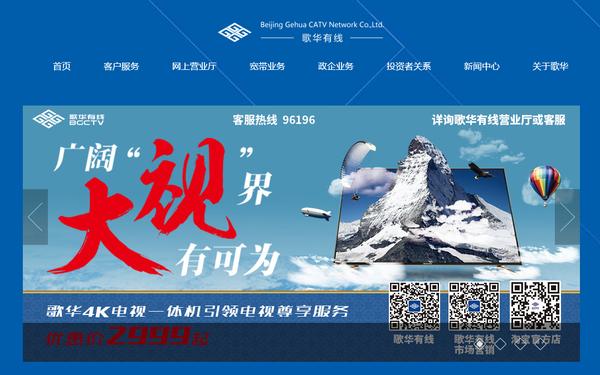 北京歌华有线电视网络股份有限公司官网建设