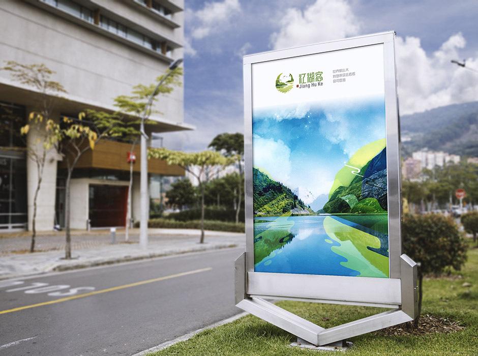 江湖客旅游品牌LOGO设计中标图2