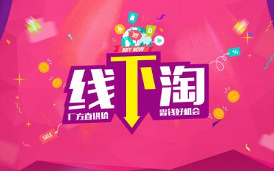 居乐乐网络商城首页设计