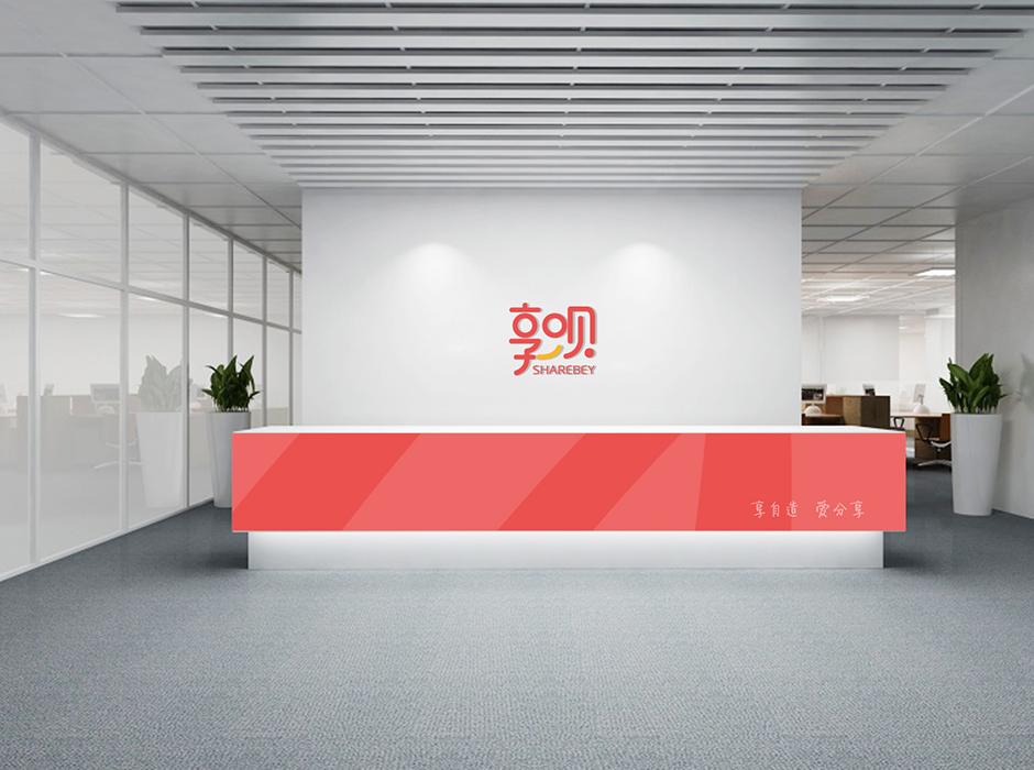 享呗LOGO设计中标图0