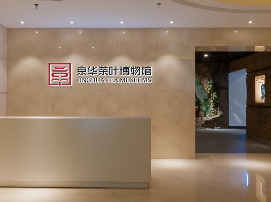 北京茶叶博物馆LOGO设计中标图2