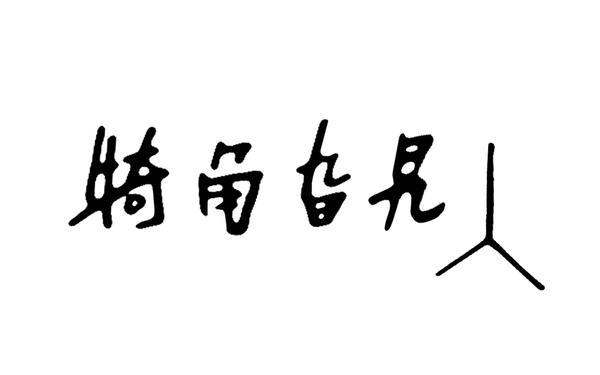 犄角旮旯设计工作室Logo
