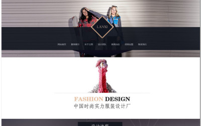 服装设计公司网站