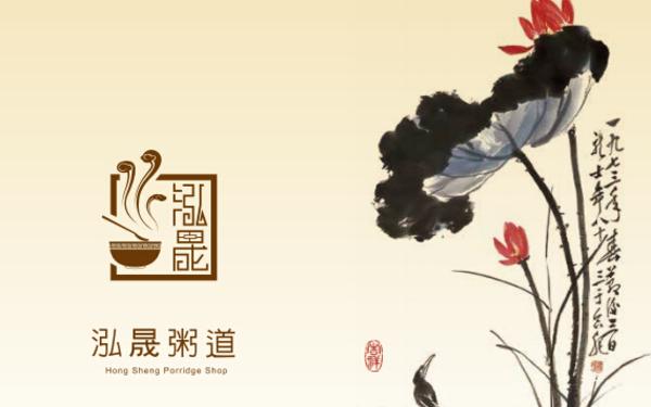 鸿晟粥道logo设计